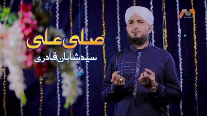 New Ramzan Naat 2019 - Salle Alaa - Syed Shahan Qadri - New Ramzan Naat, Humd 1440/2019