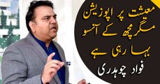 Federal Minister Fawad Chaudhry addresses media in Karachi