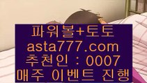 ✅느바경기✅    ✅해외토토사이트- ( ζ  【 asta999.com  ☆ 코드>>0007 ☆ 】ζ ) -해외토토사이트 토토사이트추천 인터넷토토✅    ✅느바경기✅