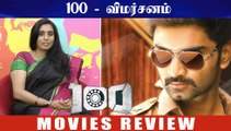 100 Movie Review | Atharva | Hansika Motwani | Sam Anton | Auraa Cinemas | MM Review
