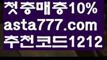 【마이다스바카라】【❎첫충,매충10%❎】온라인바카라사이트【asta777.com 추천인1212】온라인바카라사이트✅카지노사이트✅ 바카라사이트∬온라인카지노사이트♂온라인바카라사이트✅실시간카지노사이트♂실시간바카라사이트ᖻ 라이브카지노ᖻ 라이브바카라ᖻ【마이다스바카라】【❎첫충,매충10%❎】