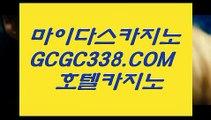 마이다스호텔카지노】♀️   【 GCGC338.COM 】마이다스정품 필리핀여행 먹튀헌터 온라인카지노✅♀️마이다스호텔카지노】