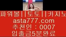 ✅COD벳✅    라이브토토 - ((( あ asta999.com  ☆ 코드>>0007 ☆ あ ))) - 라이브토토 실제토토 온라인토토    ✅COD벳✅