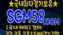 마토구매사이트 ☉ S G M58.시오엠 ☉ 경마센터표