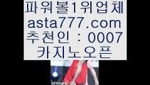 사설토토추천사이트   토토검증사이트✅슬롯머신-(只557cz.com只)-슬롯머신-빠징코-라스베거스✅토토검증사이트바로셀레나  사설토토추천사이트