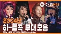 ★다시 보는 2006년 히트곡 무대 모음★ ㅣ 2005 KPOP HIT SONG STAGE Compilation