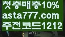 【파워볼작업】[[✔첫충,매충10%✔]]파워볼하는법【asta777.com 추천인1212】파워볼하는법【파워볼작업】[[✔첫충,매충10%✔]]