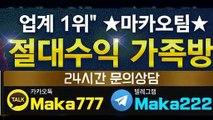 파워볼가족방㊙【톡:Maka777】✂『마카오팀 가족방』