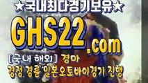 """일본경마 ▧ (GHS 22. CoM) """"̮ 국내경마"""