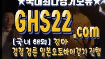 일본경마사이트주소 •́ (GHS22 . COM) •́ 한국경마사이트