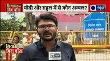 Political battle of elections 2019   चुनाव 2019 में पीएम नरेंद्र मोदी के प्रहार से कैसे बचेंगे राहुल गांधी?