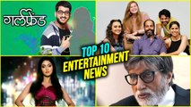 Top 10 | Weekly Wrap | Marathi Entertainment News | Rinku Rajguru, Amitabh Bacchan, Sai Tamhankar