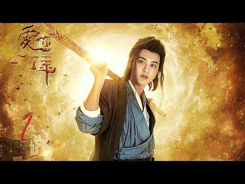 大话西游之爱你一万年 01   A Chinese Odyssey: Love You a Million Years 01(黄子韬,尹正,赵艺,杜若溪 领衔主演)