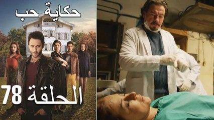 حكاية حب - الحلقة 78 - Hikayat Hob