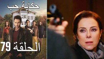 حكاية حب - الحلقة 79 - Hikayat Hob