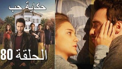 حكاية حب - الحلقة 80 - Hikayat Hob