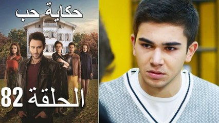 حكاية حب - الحلقة 82 - Hikayat Hob