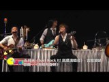 五月天《Just Rock It! 就是演唱会》 猜歌