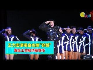 """王力宏演唱会也搞""""穿越""""   乘坐太空船华丽登场"""