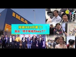 """【知讯站】槟城IKEA开幕了!民众:""""终于有地方kea了!"""""""