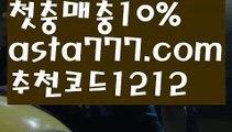 【동행복권파워볼】[[✔첫충,매충10%✔]]동행복권파워볼【asta777.com 추천인1212】동행복권파워볼✅ 파워볼 ౯파워볼예측 ❎파워볼사다리  ౯파워볼필승법౯ 동행복권파워볼✅ 파워볼예측프로그램 ❎파워볼알고리즘 ✳파워볼대여 ౯파워볼하는법౯ 파워볼구간❇【동행복권파워볼】[[✔첫충,매충10%✔]]