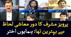 Pervez Musharraf's era was economically best: Humayun Akhtar