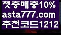 【토토박사】【❎첫충,매충10%❎】♓안전한 사설놀이터【asta777.com 추천인1212】안전한 사설놀이터♓【토토박사】【❎첫충,매충10%❎】