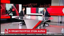 Η συνέντευξη του Αλέξη Τσίπρα στον ALPHA και στον Αντώνη Σρόιτερ