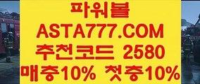 【온라인파워볼사이트】제재없는파워볼⊣✅【 ASTA777.COM  추천인 2580  】✅⊢인터넷파워볼추천【온라인파워볼사이트】