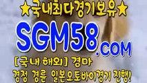 인터넷경마사이트주소 ✣ S G M 58.COM З 인터넷경마사이트주소