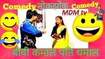 MDM TV-NOKJHOK BIWI KAMAAL PATI DHAMAAL