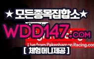 홍콩경마 WDD147.c0M ⅝잡토토