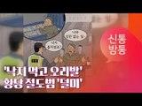 '낙지 먹고 오리발'...황당 절도범 '덜미'  [김명우의 신통방통]