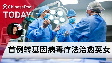 ChinesePod Today: First-Ever Genetically Modified Virus Treatment Saves British Teen (simp. characters)