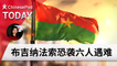 ChinesePod Today: Six Killed in Burkina Faso Attack (simp. characters)