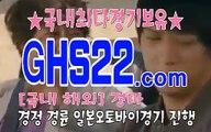 스크린경마 GHS 22 . 시오엠 ꎣ 스크린경마