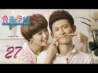 食来孕转 27 | Food to Pregnant 27(刘涛,王千源,张一山 领衔主演)