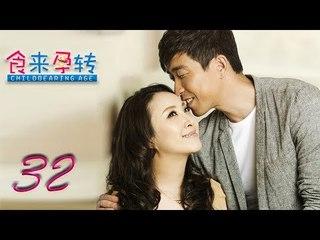 食来孕转 32   Food to Pregnant 32(刘涛,王千源,张一山 领衔主演)