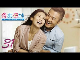 食来孕转 31   Food to Pregnant 31(刘涛,王千源,张一山 领衔主演)