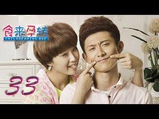 食来孕转 33 大结局 | Food to Pregnant 33 End(刘涛,王千源,张一山 领衔主演)
