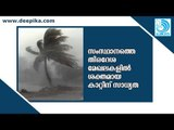 Heavy Rain, Strong Wind Alert in Kerala Coastal Regions / Deepika Newspaper