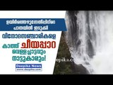 Idukki Resurrects! Cheeyappara Waterfalls, Natives Await More Foreign Tourists / Deepika News
