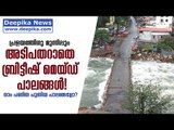 Old is Gold! British-Made Bridges Withstands Floods, But New Bridges? Deepika News