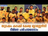 ISL 2018: Kerala Blasters Eyes Championship! Here's the Team | Part #1| #DeepikaNews