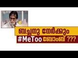 Me Too: Hair Stylist Sapna Bhavnani Attacks Amitabh Bachchan? Bollywood Shocked!  #DeepikaNews