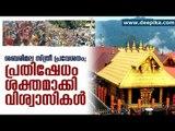 Sabarimala: Protest March held at Thiruvananthapuram   #DeepikaNews