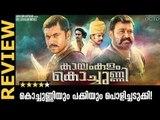 Kayamkulam Kochunni Malayalam Movie Review | Nivin Pauly, Mohanlal | #DeepikaNews