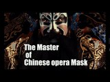 [Culture]The Master of Chinese Opera Masks| More China