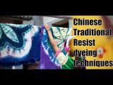 [Craft] Chinese Traditional Resist dyeing techniques | More China