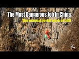 The Most Dangerous Job In China- the manual aerial work at cliff |More China